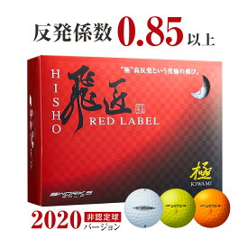 ゴルフボール 非公認 飛匠 レッドラベル 極 2020 1ダース 12球 ワークスゴルフ 高反発 RED LABEL 飛距離 飛ぶゴルフボール 飛翔