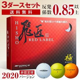 ゴルフボール 送料無料 非公認 飛匠 ひしょう レッドラベル 極 3ダースセット 36球 高反発 RED LABEL ワークスゴルフ 飛距離 飛ぶゴルフボール 飛翔 競技使用不可