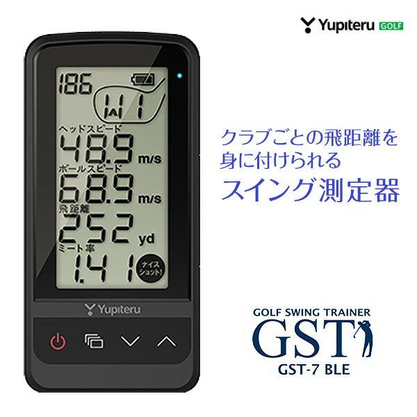 【スイングトレーナー】Yupiteru Golf GST-7 BLE ユピテル ゴルフ