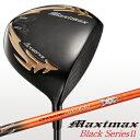 【ルール適合】マキシマックス ブラックシリーズII ドラコンATTAS 90tシャフト仕様 ワークスゴルフ WORKS GOLF 飛…