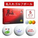 「名入れ ゴルフボール」 飛匠(ひしょう) RED LABEL極 5ダースセット レッドラベル極 オウンネーム イラスト マーク W…