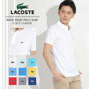 LACOSTE ラコステ 半袖 ポロシャツ メンズ Basic Classic Pique POLO SHIRT 鹿の子 父の日 ギフト プレゼント