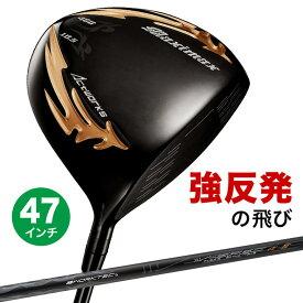ゴルフ クラブ ドライバー メンズ 47インチ 長尺 ルール適合 マキシマックス ブラックシリーズ2 標準カーボンシャフト仕様 9.5度 10.5度 R / S