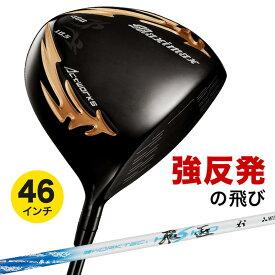 【ルール適合】マキシマックス ブラックシリーズII ワークテック飛匠シャフト仕様 ゴルフクラブ WORKS GOLF ワークスゴルフ 飛距離 飛ぶ ゴルフドライバー ドラコン