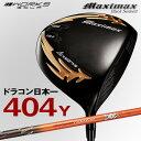 【ルール適合】マキシマックス ブラックシリーズII ドラコンATTAS 90tシャフト仕様 ゴルフクラブ WORKS GOLF ワークス…