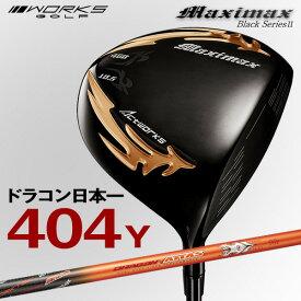 【ルール適合】マキシマックス ブラックシリーズII ドラコンATTAS 90tシャフト仕様 ゴルフクラブ WORKS GOLF ワークスゴルフ 飛ぶ ゴルフドライバー ドラコン