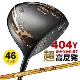 超高反発 ドライバー ゴルフ クラブ マキシマックスブラックプレミアリミテッドMAX1.7 ゴールドドラコン飛匠仕様 WORKS GOLFワークスゴルフ