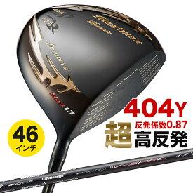 ゴルフ クラブ ドライバー 46インチ 超高反発ドライバー 非公認 マキシマックス ブラックプレミア リミテッド MAX1.7 USTマミヤ V-SPEC α-4 シャフト仕様 R SR S ヘッドカバーあり