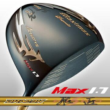 【超高反発】マキシマックス ブラックプレミア リミテッド MAX1.7 ゴールドドラコン飛匠仕様 ワークスゴルフ WORKS GOLF 飛距離 飛ぶ ゴルフドライバー ゴルフクラブ