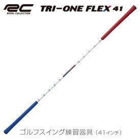 ロイヤルコレクション トライワン フレックス 41 スイング練習 ゴルフ 練習器具 素振り TRI-ONE 41インチ