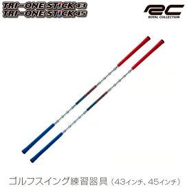 ロイヤルコレクション トライワン スティック 43インチ 45インチ ROYAL COLLECTION TRIONE STICK スイング練習 ゴルフ 練習器具 素振り