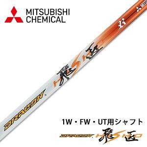 日本一 ドラコン飛匠 シャフト ゴルフ メーカー カスタム 飛距離アップ パーツ 先中調子 超軽量 MITSUBISHI 三菱 45インチ 46インチ 47インチ 長尺 短尺 2X 3X 4X SX X S SR R しなる ドラコン シャフト