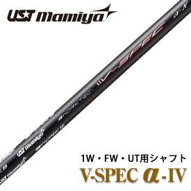 ゴルフ シャフト 45インチ 46インチ 47インチ 長尺 短尺 S SR R USTマミヤ V-Spec α-4 メーカー カスタム 飛距離アップ パーツ 中調子 超軽量 mamiya MAMIYA アッタス しなる ドラコン シャフトのみ 新品