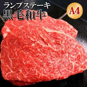 A4ランク 北海道産 ランプステーキ ( モモ ) 赤身 ステーキ 150g×2 牛肉 黒毛和牛 肉 コンペ ゴルフ 極上 美味 二次会 景品 ビンゴ お中元 お歳暮