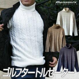 ニット セーター メンズ タートルネック タイト ケーブル編み ベージュ ブラック 黒 ホワイト 白