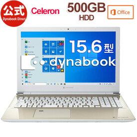 【当店ポイント5倍】【売れ筋商品】dynabook AZ25/NG(W6AZ25ANGA)(Windows 10/Office Personal 2019/15.6型ワイドFHD 広視野角 /Celeron 4205U/DVDスーパーマルチ/500GB/サテンゴールド)