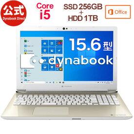 【当店ポイント3倍】【売れ筋商品】dynabook AZ45/MG(W6AZ45BMGA)(Windows 10/Office付き/15.6型ワイドFHD 広視野角 /Core i5-10210U /ブルーレイ/デュアルストレージ(256GB SSD+ 1TB HDD)/サテンゴールド)