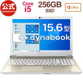 【10月下旬頃】dynabook AZ45/MGSD(W6AZ45BMGJ)(Windows 10/Officeあり/15.6型ワイドFHD 広視野角 /Core i5-10210U /ブルーレイ/256GB SSD/サテンゴールド)