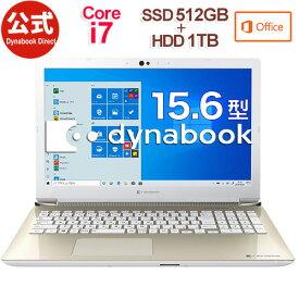 【売れ筋商品】dynabook AZ65/MG(W6AZ65BMGA)(Windows 10/Office Home & Business 2019/15.6型ワイドFHD 広視野角 /Core i7-10510U /ブルーレイ/デュアルストレージ(512GB SSD+ 1TB HDD)/サテンゴールド)