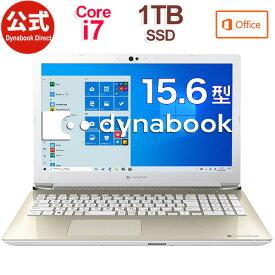 【10月下旬頃】dynabook AZ65/MG(W6AZ65BMGL)(Windows 10/Officeあり/15.6型ワイドFHD 広視野角 /Core i7-10510U /ブルーレイ/1TB SSD/サテンゴールド)