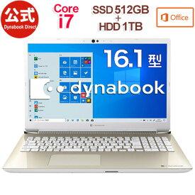 【当店ポイント5倍】【おすすめ】dynabook AZ66/LG(W6AZ66BLGB)(Windows 10/Office Home & Business 2019/16.1型ワイドFHD 高輝度・広視野角 /Core i7-8565U /ブルーレイ/デュアルストレージ(512GB SSD+ 1TB HDD)/サテンゴールド)