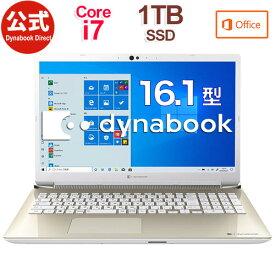 【当店ポイント5倍】【売れ筋商品】dynabook AZ66/MG(W6AZ66BMGA)(Windows 10/Office付き/16.1型ワイドFHD 高輝度・高色純度・広視野角 /Core i7-10710U /ブルーレイ/1TB SSD/サテンゴールド)