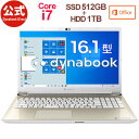 【11月中旬頃】【当店ポイント3倍】【おすすめ】dynabook AZ66/MG(W6AZ66BMGB)(Windows 10/Office Home & Business 20…