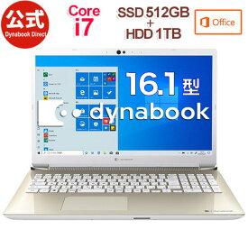 【当店ポイント5倍】【おすすめ】dynabook AZ66/MG(W6AZ66BMGB)(Windows 10/Office Home & Business 2019/16.1型ワイドFHD 高輝度・高色純度・広視野角 /Core i7-10710U /ブルーレイ/デュアルストレージ(512GB SSD+ 1TB HDD)/サテンゴールド)