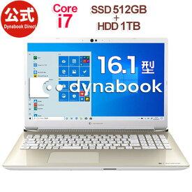 dynabook AZ66/MG(W6AZ66CMGB)(Windows 10/Officeなし/16.1型ワイドFHD 高輝度・高色純度・広視野角 /Core i7-10710U /ブルーレイ/デュアルストレージ(512GB SSD+ 1TB HDD)/サテンゴールド)
