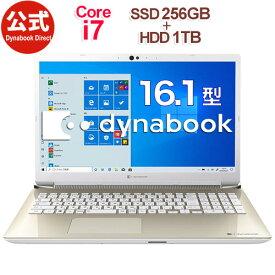 【6月上旬頃】【売れ筋商品】dynabook AZ66/MG(W6AZ66CMGC)(Windows 10/Officeなし/16.1型ワイドFHD 高輝度・高色純度・広視野角 /Core i7-10510U /ブルーレイ/デュアルストレージ(256GB SSD+ 1TB HDD)/サテンゴールド)