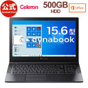 【当店ポイント3倍】【売れ筋商品】dynabook BZ15/NB(W6BZ15ANBB)(Windows 10/Office Personal 2019/15.6型 HD /Celer…