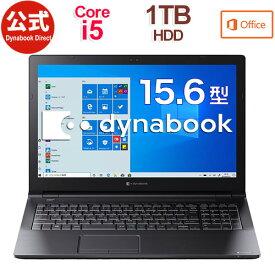 【当店ポイント3倍】【売れ筋商品】dynabook BZ35/PB(W6BZ35PPBA)(Windows 10 Pro/Office Home & Business 2019/15.6型 HD /Core i5-8265U /DVDスーパーマルチ/1TB/ブラック)