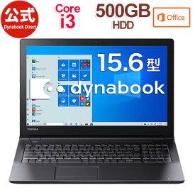 【当店ポイント3倍】【売れ筋商品】dynabook BZ35/PB(W6BZ35PPBC)(Windows 10 Pro/Office Home & Business 2019/15.6型 HD /Core i3-7020U /DVDスーパーマルチ/500GB/ブラック)