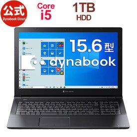 【売れ筋商品】dynabook BZ35/PB(W6BZ35RPBA)(Windows 10 Pro/Officeなし/15.6型 HD /Core i5-8265U /DVDスーパーマルチ/1TB/ブラック)