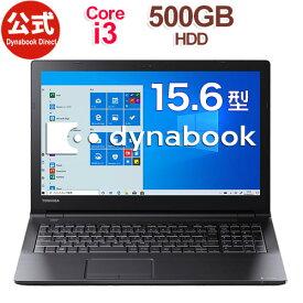 【売れ筋商品】dynabook BZ35/PB(W6BZ35RPBC)(Windows 10 Pro/Officeなし/15.6型 HD /Core i3-7020U /DVDスーパーマルチ/500GB/ブラック)