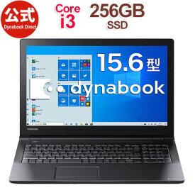 【売れ筋商品】dynabook BZ35/PBSD(W6BZ35RPBD)(Windows 10 Pro/Officeなし/15.6型 HD /Core i3-7020U /DVDスーパーマルチ/256GB SSD/ブラック)