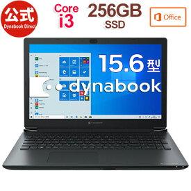 【当店ポイント3倍】【売れ筋商品】dynabook BZ/HRB(W6BZHR3BAB)(Windows 10/Office付き/15.6型 HD /Core i3-10110U /DVDスーパーマルチ/256GB SSD/ブラック)