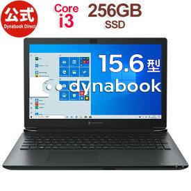 【売れ筋商品】dynabook BZ/HRB(W6BZHR3CAB)(Windows 10/Officeなし/15.6型 HD /Core i3-10110U /DVDスーパーマルチ/256GB SSD/ブラック)