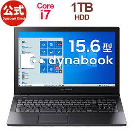 【売れ筋商品】dynabook BZ55/PB(W6BZ55RPBA)(Windows 10 Pro/Officeなし/15.6型 HD /Core i7-8565U /DVDスーパーマルチ/1TB/ブラック)