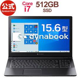 【売れ筋商品】dynabook BZ55/PBSD(W6BZ55RPBB)(Windows 10 Pro/Officeなし/15.6型 FHD /Core i7-8565U /DVDスーパーマルチ/512GB SSD/ブラック)