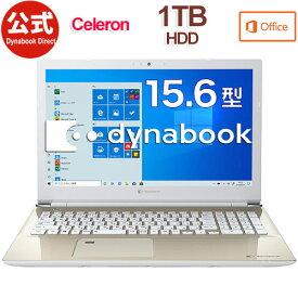 【当店ポイント3倍】【おすすめ】dynabook CZ25/LG(W6CZ25BLGB)(Windows 10/Office Home & Business 2019/15.6型 HD /Celeron 3867U/DVDスーパーマルチ/1TB/サテンゴールド)