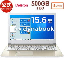 【当店ポイント3倍】【おすすめ】dynabook CZ25/LG(W6CZ25BLGC)(Windows 10/Office Home & Business 2019/15.6型 HD /Celeron 3867U/DVDスーパーマルチ/500GB/サテンゴールド)