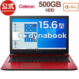 【当店ポイント3倍】【売れ筋商品】dynabook CZ25/LR(W6CZ25BLRC)(Windows 10/Office Home & Business 2019/15.6型 HD /Celeron 3867U/DVDスーパーマルチ/500GB/モデナレッド)