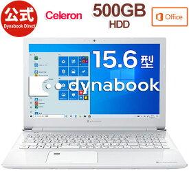 【当店ポイント3倍】【売れ筋商品】dynabook CZ25/LW(W6CZ25BLWC)(Windows 10/Office Home & Business 2019/15.6型 HD /Celeron 3867U/DVDスーパーマルチ/500GB/リュクスホワイト)