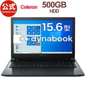 【売れ筋商品】dynabook CZ25/LB(W6CZ25CLBC)(Windows 10/Officeなし/15.6型 HD /Celeron 3867U/DVDスーパーマルチ/500GB/プレシャスブラック)