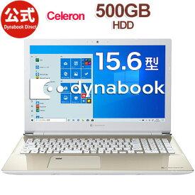 【売れ筋商品】dynabook CZ25/LG(W6CZ25CLGC)(Windows 10/Officeなし/15.6型 HD /Celeron 3867U/DVDスーパーマルチ/500GB/サテンゴールド)