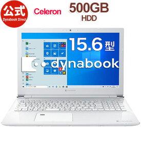【おすすめ】dynabook CZ25/LW(W6CZ25CLWC)(Windows 10/Officeなし/15.6型 HD /Celeron 3867U/DVDスーパーマルチ/500GB/リュクスホワイト)