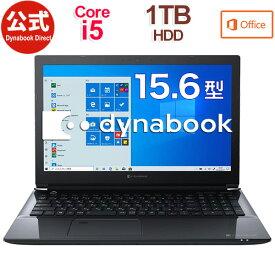 【おすすめ】dynabook CZ45/LB(W6CZ45BLBE)(Windows 10/Office Home & Business 2019/15.6型 HD /Core i5-8250U /DVDスーパーマルチ/1TB HDD/プレシャスブラック)