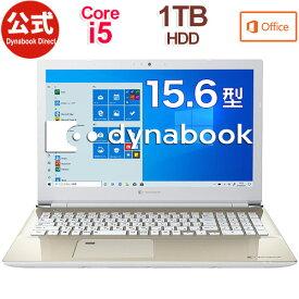 【おすすめ】dynabook CZ45/LG(W6CZ45BLGE)(Windows 10/Office Home & Business 2019/15.6型 HD /Core i5-8250U /DVDスーパーマルチ/1TB HDD/サテンゴールド)