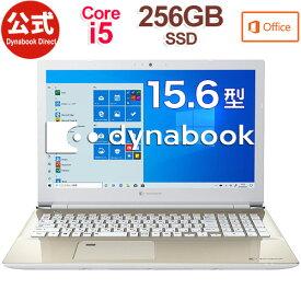 【当店ポイント3倍】【おすすめ】dynabook CZ45/LGSD(W6CZ45BLGF)(Windows 10/Office Home & Business 2019/15.6型 HD /Core i5-8250U /DVDスーパーマルチ/256GB SSD/サテンゴールド)